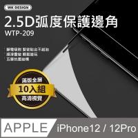 【WK DESIGN】iPhone12/12 Pro 6.1吋 金剛全型號鋼化保護貼 10入組