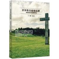 (宇宙光全人關懷機構)世界教堂建築巡禮:一個建築學者的朝聖散記