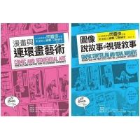 (易博士)艾斯納經典漫畫藝術論套書(共二冊)漫畫與連環畫藝術+圖像說故事與視覺敘事