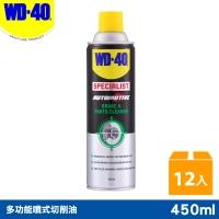 WD-40 SPECIALIST 剎車及零件清潔劑(剎清) 450ml 12罐入/箱