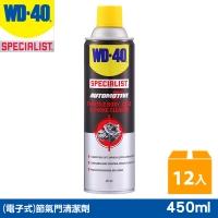 WD-40 SPECIALIST (電子式)節氣門清潔劑 450ml 12罐入/箱