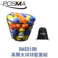 (POSMA)POSMA golf basket comes with 50 plastic practice balls BAS010B