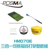 (POSMA)POSMA three-in-one detachable foldable mat (60X40cm) with a three-piece set and free golf seat HM070E