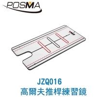 (POSMA)POSMA Golf Putting Practice Mirror Swing Trainer JZQ016