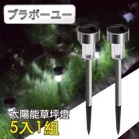 (百寶屋)???一?一?外 Camping Automatic Light Control Solar Lawn Light / Inserting Ground Light / Camping Light / Garden Light (5 in)