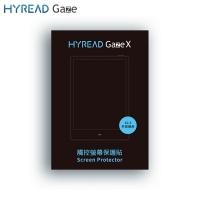 (HyRead)HyRead Gaze X 10.3吋觸控螢幕保護貼