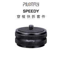 Shuttle PILOTFLY SPEEDY Quick Release Kit (TripleAn good time stock company)