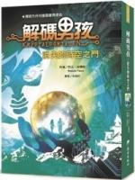 解碼男孩:消失的時空之門(軟精裝) (General Knowledge Book in Mandarin Chinese)
