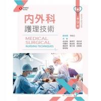 (新文京開發)內外科護理技術(第九版)含技術操作示範影片線上觀看QR Code