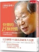 快樂的十五個習慣:日本名醫作家日野原重明91歲時現身說出 (Mandarin Chinese Book)