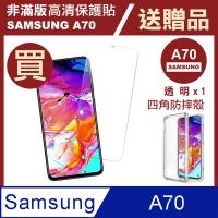 買膜送殼 三星A70保護貼 三星 A70 高清透明 手機 保護貼 超值2入組