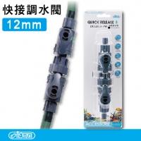 (ISTA)ISTA whip tune valve 12mm