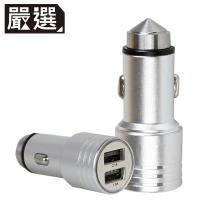 (嚴選)Strict selection of metal warheads dual USB car charger _ silver