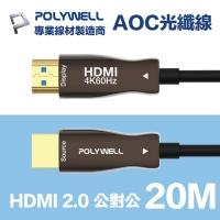 (POLYWELL)POLYWELL HDMI 2.0 AOC optical fiber cable male to male 20M