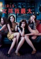 女孩我最大 第1季 DVD