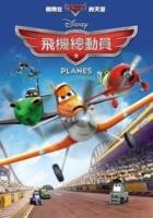Aircraft Story DVD