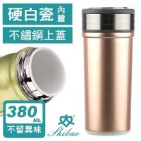 香港世寶SHIBAO 隱藏式提環經典陶瓷保溫杯(380ml)-香檳金