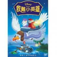 救難小英雄 DVD