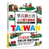 樂高拼台灣! 小小積木疊創意,全台迷你版地標模型大集合 (General Knowledge Book in Mandarin Chinese)