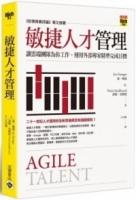 敏捷人才管理:讓雲端團隊為你工作,運用外部專家精準完成目標AGILE TALENT (General Knowledge Book in Mandarin Chinese)