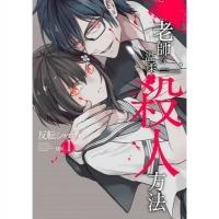 老師的溫柔殺人方法(01)拆封不退 (Mandarin Chinese Comic Book)