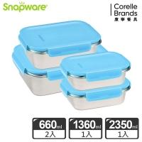 【Snapware 康寧密扣】 316不鏽鋼保鮮盒4入組(660mlX2+1360ml+2350ml)-藍色