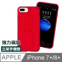 iPhone7PlusiPhone8Plus保護套 立架手機殼 磁吸式 iPhone7 Plus iPhone8 Plus 保護套-紅色款