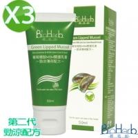 [Bihebo] The second generation of glucosamine MSM care cream-mint cool formula X3