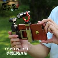 (xiletu)Xiletu OP7 DJI Pocket Gimbal Accessories