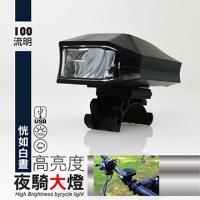 100 lumens USB riding high luminance headlight