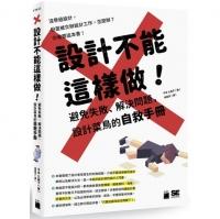 設計不能這樣做!避免失敗、解決問題,設計菜鳥的自救手冊 (General Knowledge Book in Mandarin Chinese)