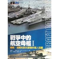 (風格司)戰爭中的航空母艦I:韓戰、越戰和對抗蘇聯的個人回顧