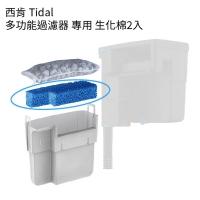 西肯 Tidal 55 多功能過濾器 生化棉2入