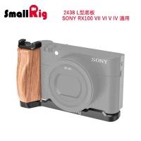(SmallRig)SmallRig 2438 L-shaped baseplate / SONY RX100 VII VI V IV for