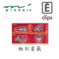 "(MIDORI)Japan MIDORI ""Etching Clip Etch Bookmark"" Musical Instrument"