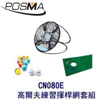(POSMA)POSMA foldable indoor and outdoor golf practice swing net set CN080E