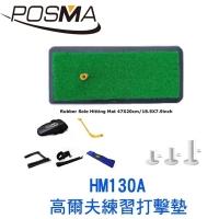 (POSMA)POSMA golf practice mat (47 CM X 20 CM) set HM130A