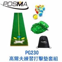 (POSMA)POSMA Golf Green Slope Practice Mat (48 CM X 300 CM) Set PG230
