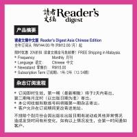 读者文摘 Reader's Digest 中文版,限时优惠 20%折扣 读者文摘1年12期长期订阅