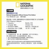 (2021年9月起订)国家地理杂志中文版 (台湾国际中文版)1年12期长期订阅,限时优惠 National Geographic Chinese Edition