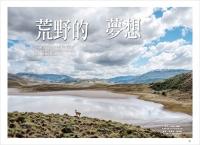 《國家地理》雜誌222期2020年5月號