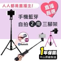 (Parade)MT-1688 Bluetooth Selfie Stick + Tripod 2 in 1