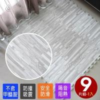 (Abuns)Gray parquet wood grain mat (9 pieces)