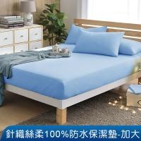 (J-bedtime)[J-bedtime] Knitted silk soft moisture wicking antibacterial increase waterproof bed bag type cleaning pad (Kawaguchi hot spring)