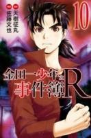 (東立)金田一少年之事件簿R 10