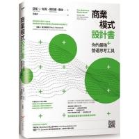 (本事出版)商業模式設計書:你的最強營運思考工具