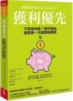 (天下雜誌)獲利優先:不用懂財報!管好現金,創業第一天就開始賺錢.