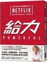 (大塊文化)給力:矽谷有史以來最重要文件 NETFLIX 維持創新動能的人才策略