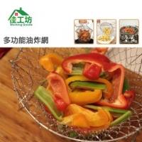 ([佳工坊] multi-function fried basket Sichuan hot frying basket, fried, wash fruits and vegetables is a good helper single entry