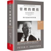(天下雜誌)管理的價值:管理大師杜拉克最重要的經典(I)帶你認識管理的奧義(軟精裝)